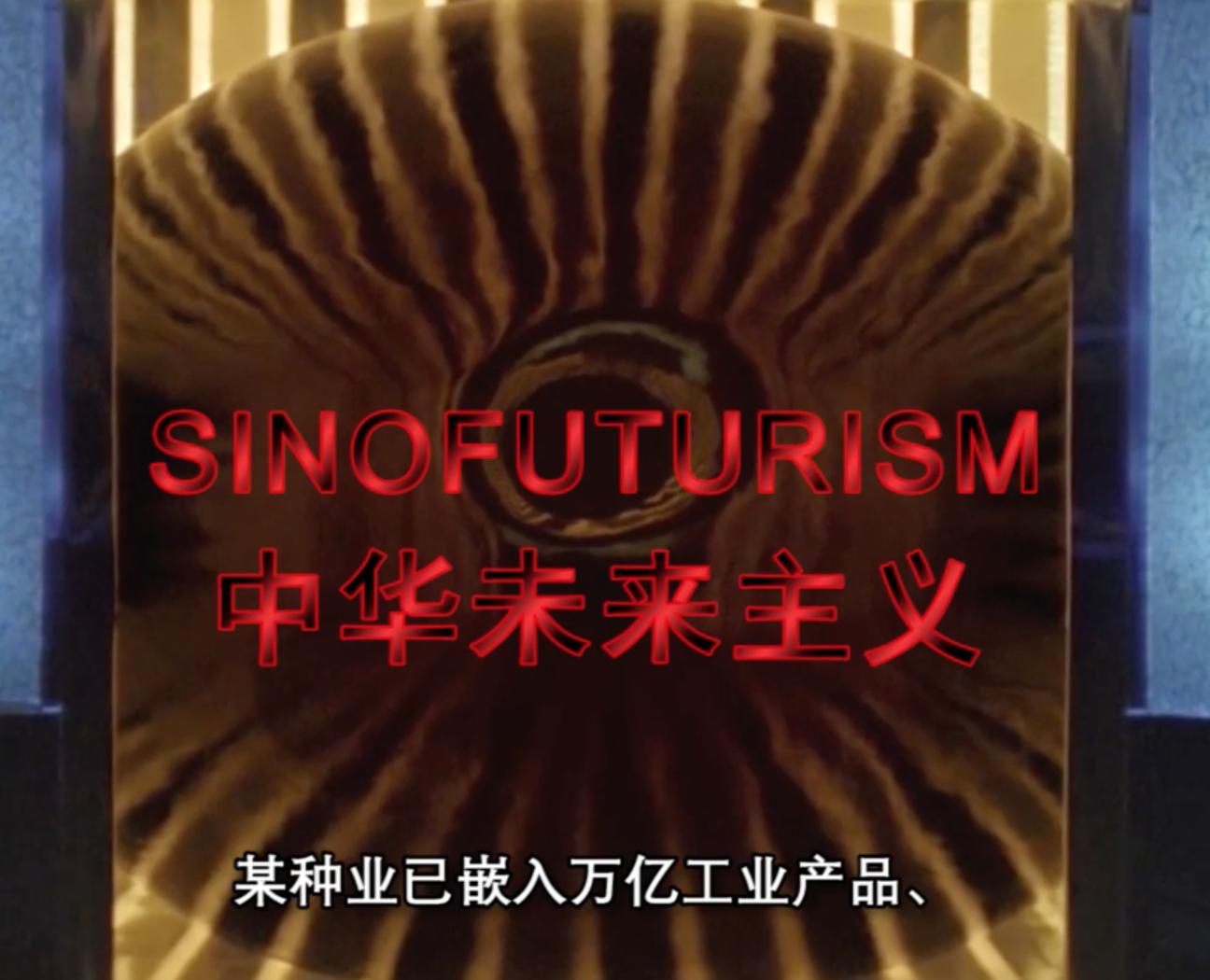 Dark Futures Film Club – Sinofuturism